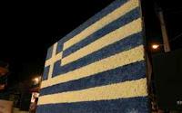 μεγαλύτερη άνθινη ελληνική σημαία στον κόσμο