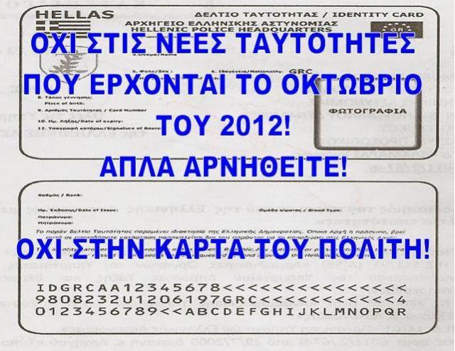 Οχι στις νέες ταυτότητες-Καρτές του πολίτη που έρχονται τον οκτώμβριο
