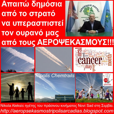Nikola+Aleksic+Tripolis+Chemtrails