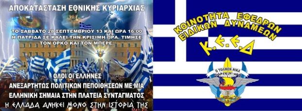 ελληνική σημαία στην πλατεία Συντάγματος