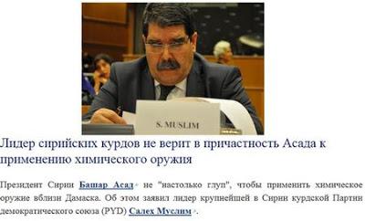 Ηγέτης Κούρδων Συρίας