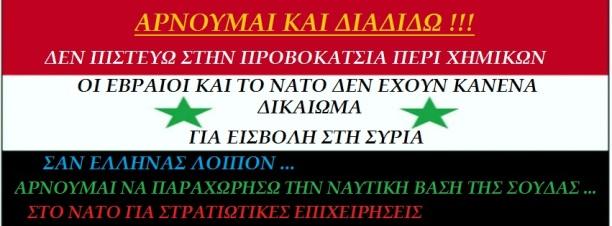flag-of-syria_w725_h462+(1)