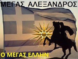 Μέγα Αλέξανδρου