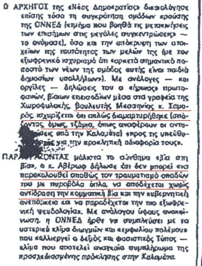 Ιούλιος 1983: Όταν ο Σαμαράς έσπαγε τα τζάμια στο κτίριο διοίκησης Χωροφυλακής Μεσσηνίας