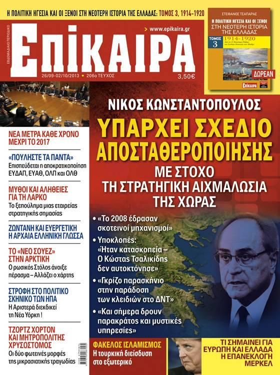 epikaira1