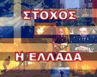 2007-08-stoxos_i_ellada