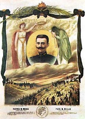 Ο Παύλος Μελάς (29 Μαρτίου 1870 – 13 Οκτωβρίου 1904) ήταν αξιωματικός πυροβολικού του ελληνικού στρατού και πρωτεργάτης του Μακεδονικού αγώνα.