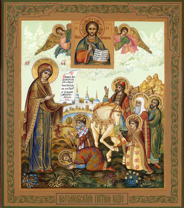 Η εικόνα της Παναγίας του Μπογκολιούμπσκιυ