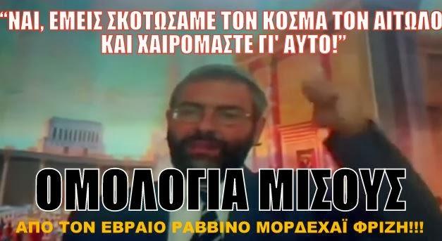 ΡΑΒΒΙΝΟΣΔΟΛΟΦΟΝΟΣ