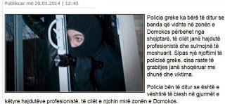 Shekulli: Αδίστακτοι Αλβανοί δολοφόνοι καταληστεύουν ηλικιωμένους Έλληνες