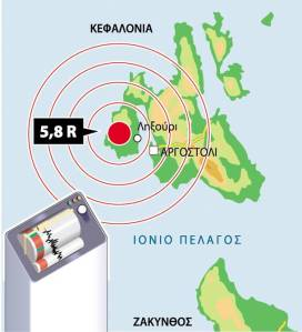 17--seismos-thumb-large