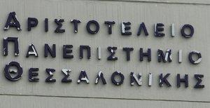 Αριστοτέλειο Πανεπιστήμιο Θεσσαλονίκης.