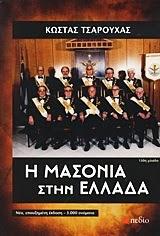 Η μασονία στην Ελλάδα και στην Κύπρο