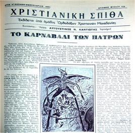 ΣΠΙΘΑ-1952-ΤΟ-ΚΑΡΝΑΒΑΛΙ-ιντ1