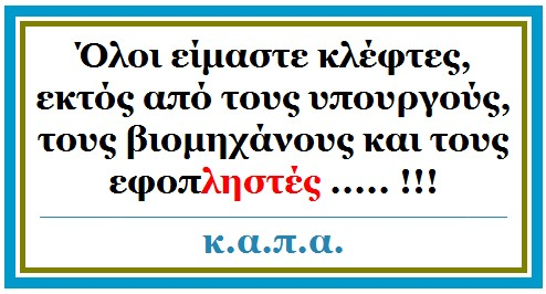 kleftes-efoplistes