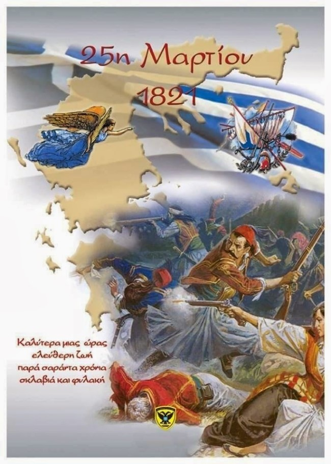 25h_Martiou_1821!!!