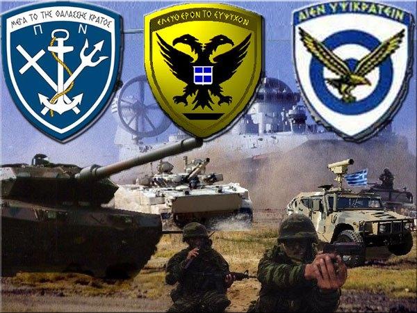 ελληνικές Ενοπλες Δυνάμεις