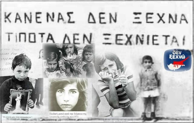 ΔΕΝ ΞΕΧΝΑΜΕ ΚΥΠΡΟΣ 1974