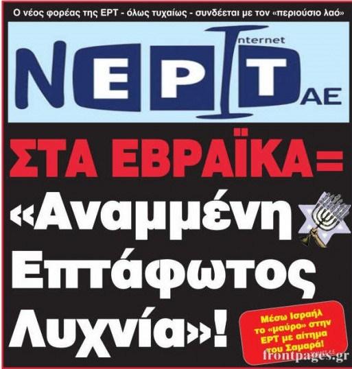 Ελληνικής Ραδιοφωνίας Τηλεόρασης,
