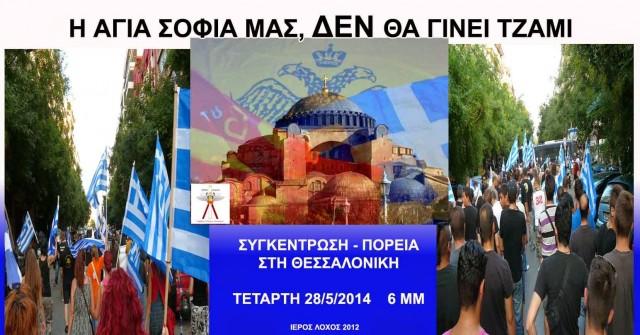 AGIA+SOFIA+AFISA+JPG