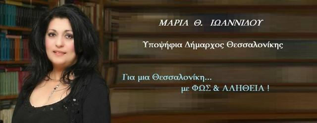 Ιωαννίδου Μαρία Υποψήφια Δήμαρχος Θεσσαλονίκης