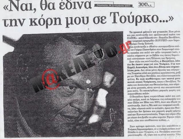 Τούρκογλου tourkogloy-xouriet