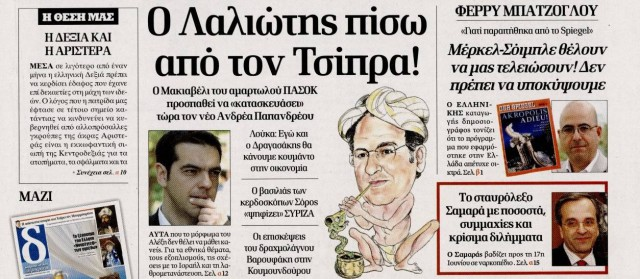 laliotis-tsipras