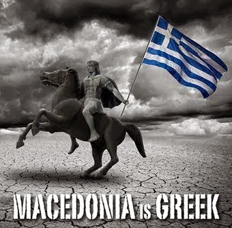 macedonia_is_greek%21%21%21%21