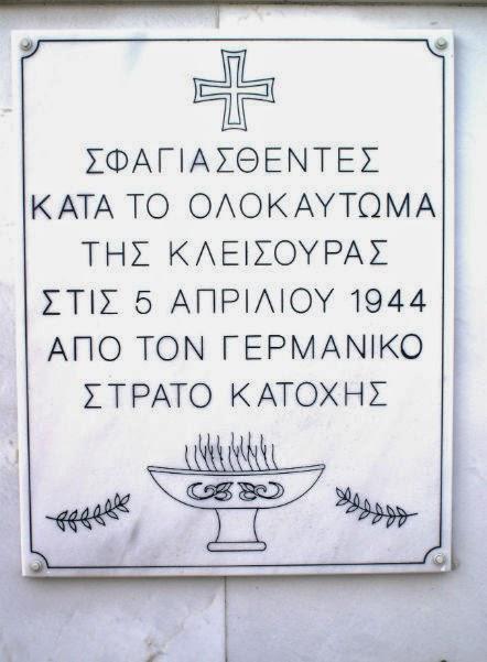 ΚΛΕΙΣΟΥΡΑ ΚΑΣΤΟΡΙΑΣ