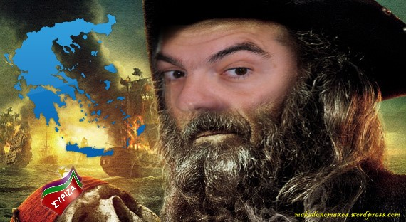 tsipras piratis