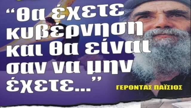 PAISIOS1L