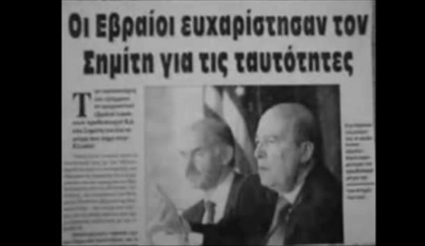Simitis-Papandreou