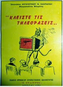«Κλειστε-τις-τηλεορασεις»-218x300