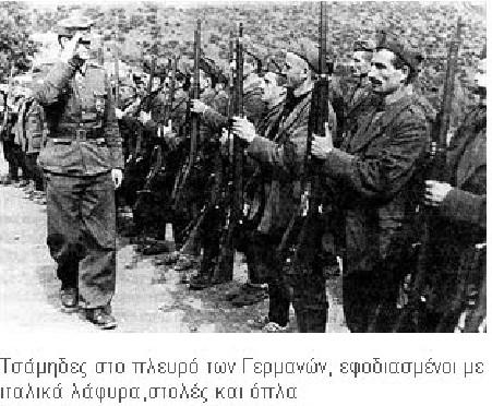Γερμανοί-και-Αλβανοί-Τσάμηδες-στην-Κατοχή