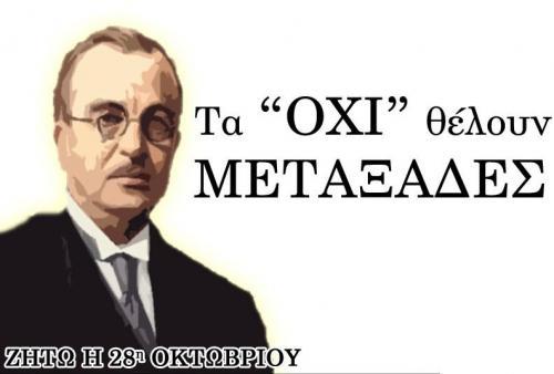 metaxas-oxi__large