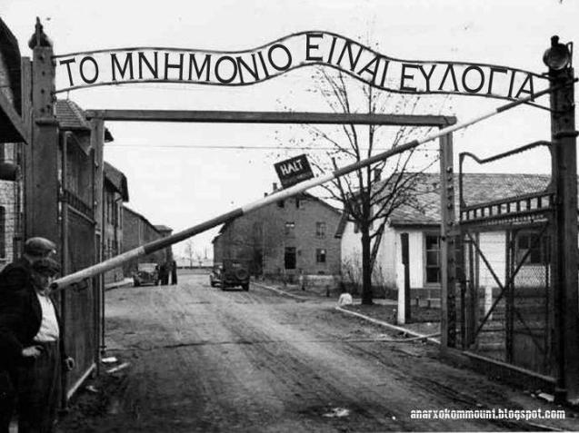 mnimonio_evlogia
