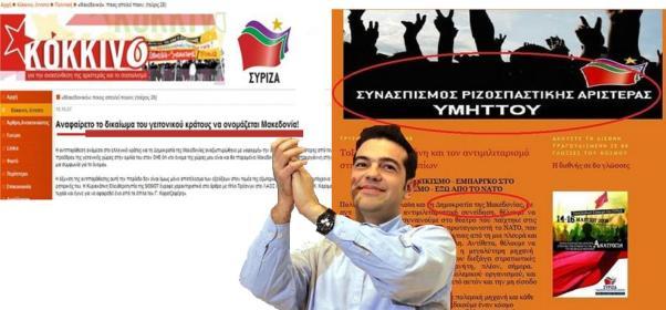 tsipras-skopia