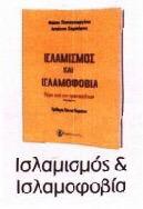mpompolas papadreoy