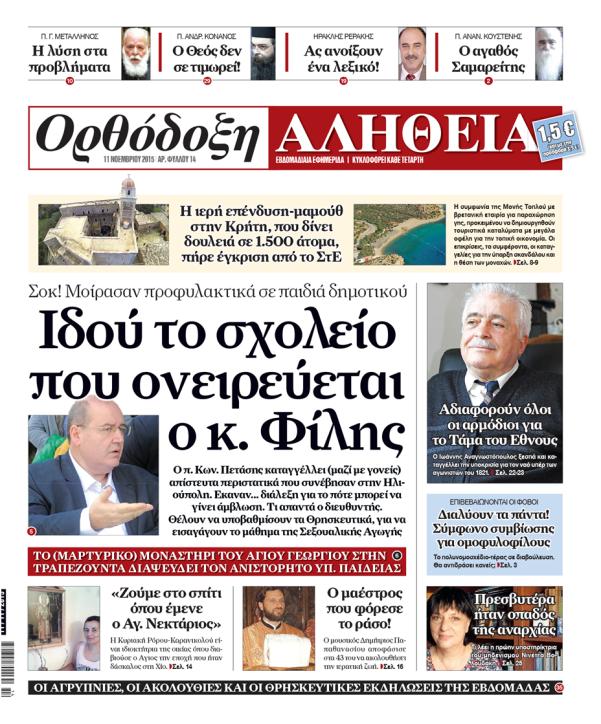 ortodoxhalhtheia11.11.15
