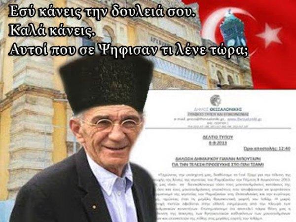 panigirizoun-oi-tourkoi-anoikse-to-tzami-o-cebaceb5cebcceb1cebbmpoutaris-extes-sti-thessaliniki