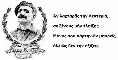 ΣΤΡΑΤΗΓΟΣ «ΔΙΓΕΝΗΣ»