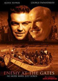 alexis-tsipras_george-papandreou