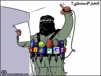 mediaterrorism